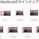 新型登場でMacBookのラインナップが7種類のカオス状態にw