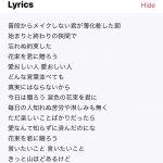 歌詞のないAppleMusicの曲に歌詞を追加する方法