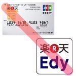 楽天銀行デビットカードJCBが「Edyチャージ」に対応していない理由は?