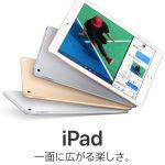 原点回帰!? 新しい廉価版「iPad」が大アリな理由