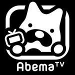 Apple TVの「AbemaTV」が見れない時の対処法
