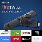 「Fire TV Stick」でUSストアが表示されて使えない問題の対応策
