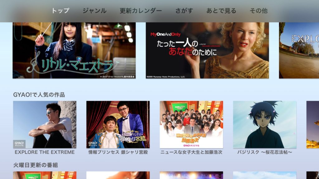 Apple TV GYAO