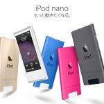 第8世代iPod nanoは発売されないのか?Apple Music対応に期待
