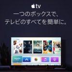 Apple TVって何ができるの?3つの機能を大紹介