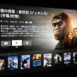 iTunesの映画で、日本語の音声(オーディオ)・字幕を選択できない不具合発生中?