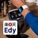 Apple Watchで「Edy」を使う裏技!電子マネーを網羅しよう