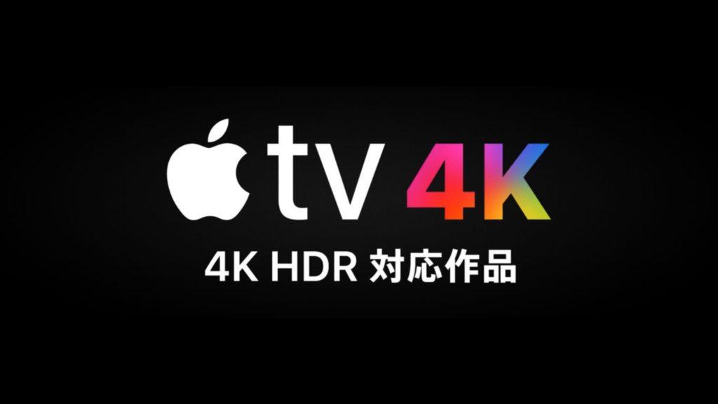 Apple TV 4K 4K HDR対応作品