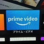 Amazonプライム・ビデオをApple TVで見る方法!遂に対応