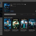 iTunes Storeのハリーポッター8作品が4K対応!セットで¥5,500で販売中!!