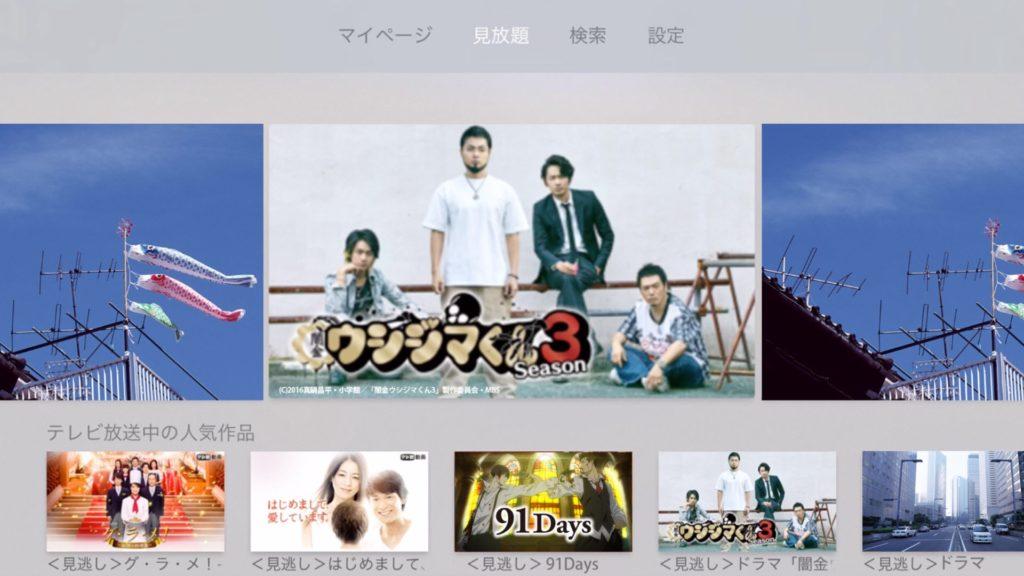 Apple TV テラサ