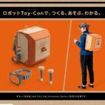 「Nintendo Lab (ニンテンドーラボ)」のメリットとデメリットとは?