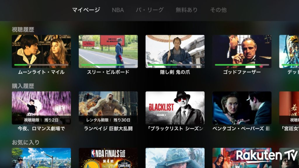 Apple TV Rakuten TV