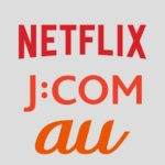 「Netflix (ネットフリックス)」がJ:COM、auと提携!その狙いとは?