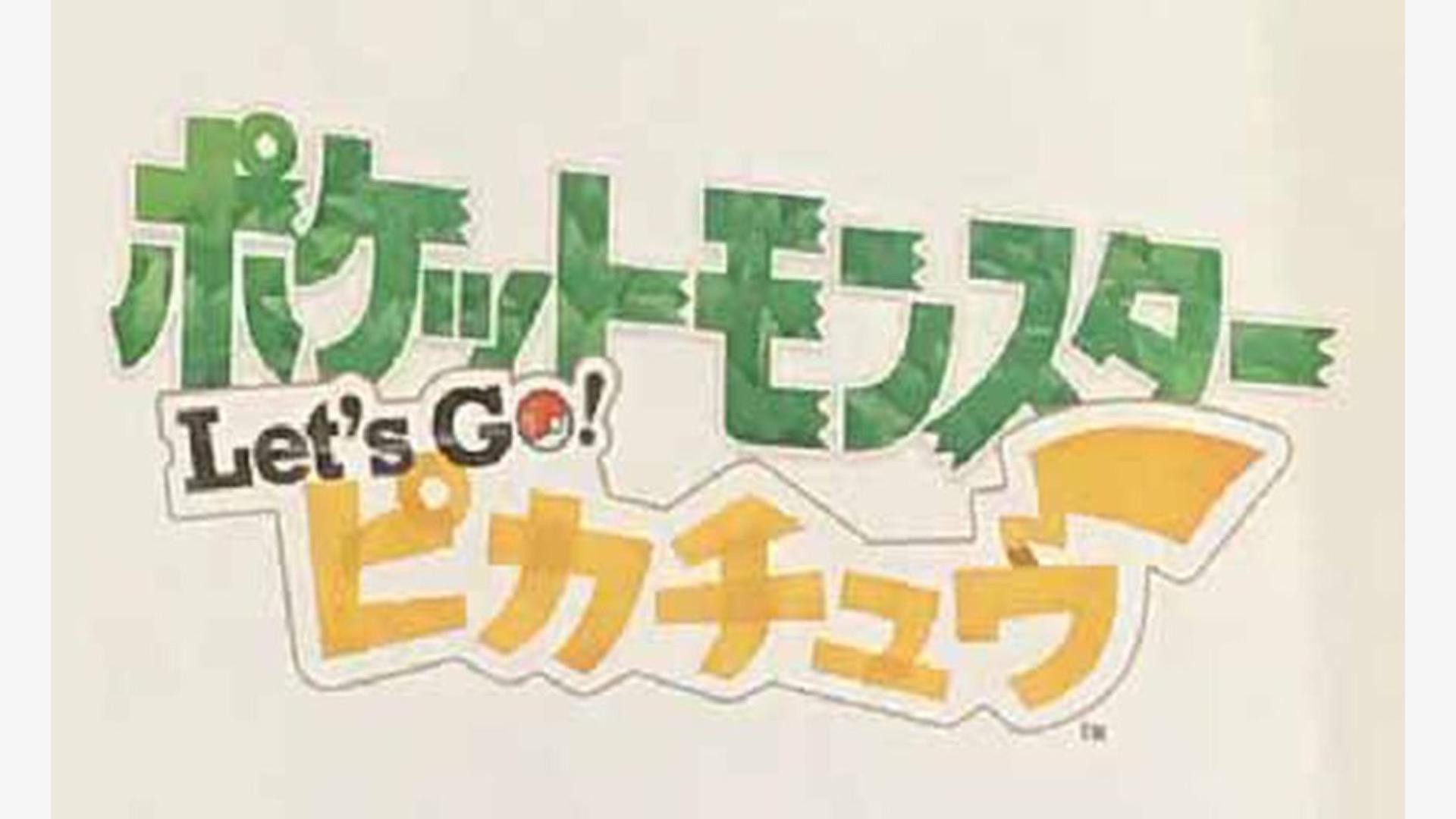 ポケットモンスター let's go!」はピカチュウ版リメイク?想像と期待