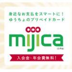 「mijica (ミヂカ)」にiPhone・iPadから登録できない時の対処法!