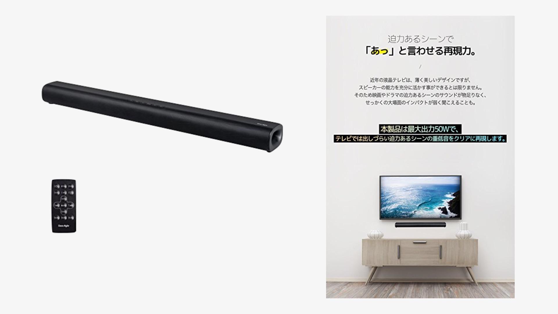 Apple TV 4K」におすすめのサウンドバー4選!ARC対応