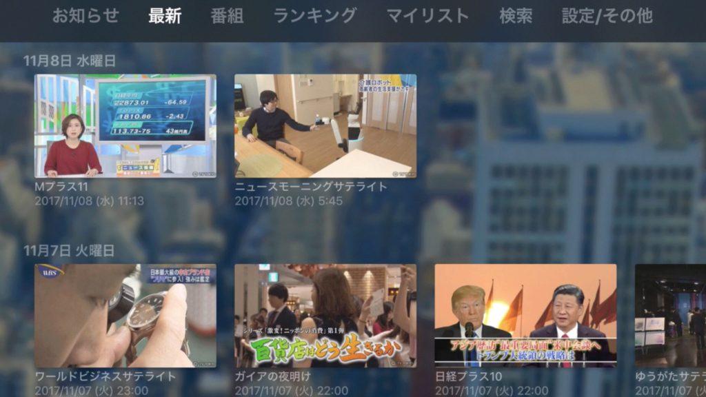 Apple TV ビジネスオンデマンド