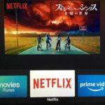 「Apple TV」でNetflix(ネットフリックス)を見る方法!徹底解説