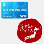ふるさとチョイスでKyash VISAカードを使って寄付できる!ふるさと納税