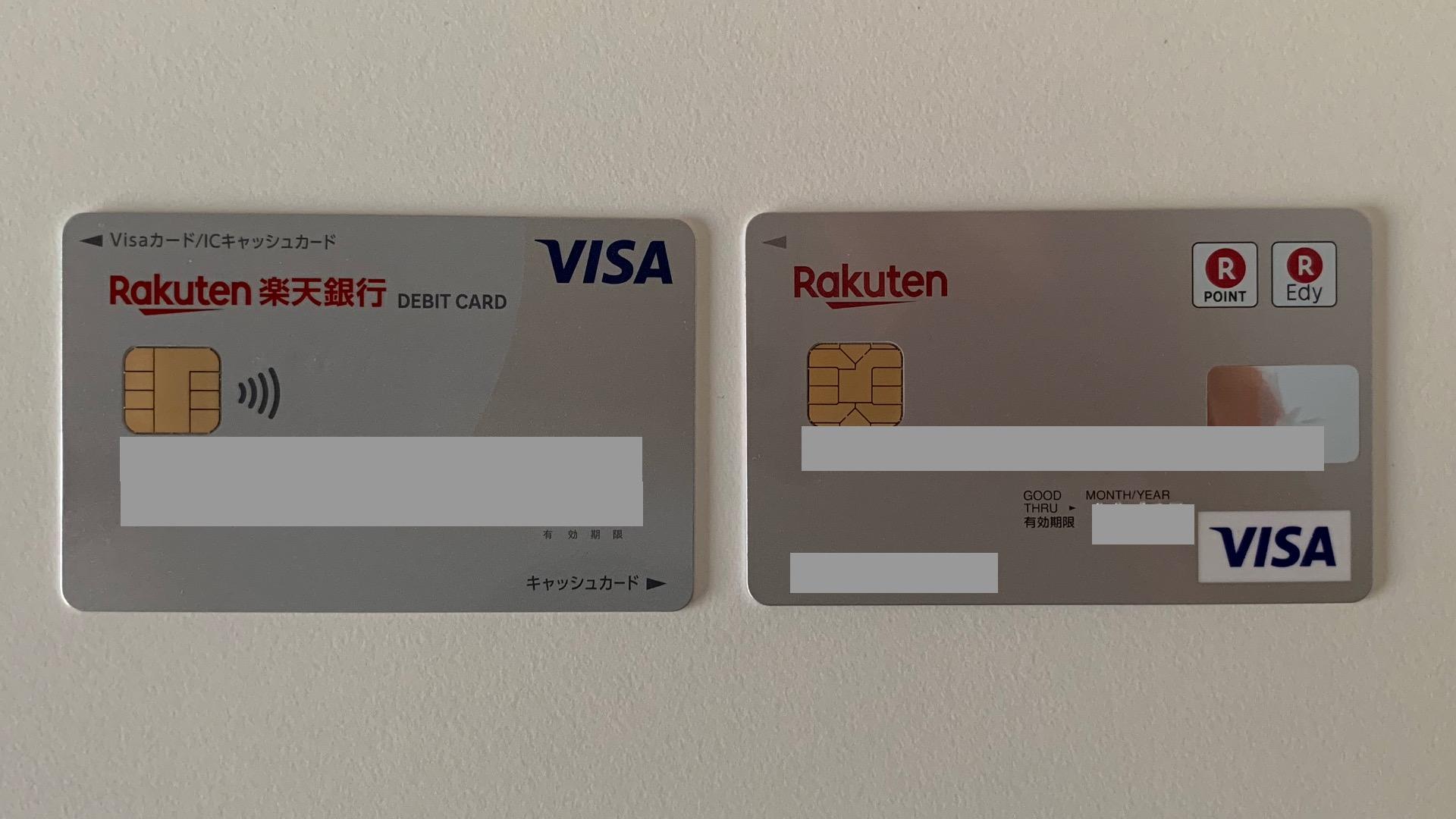 楽天銀行デビットカードの2枚(複数)持ちは無理!自動的に ...