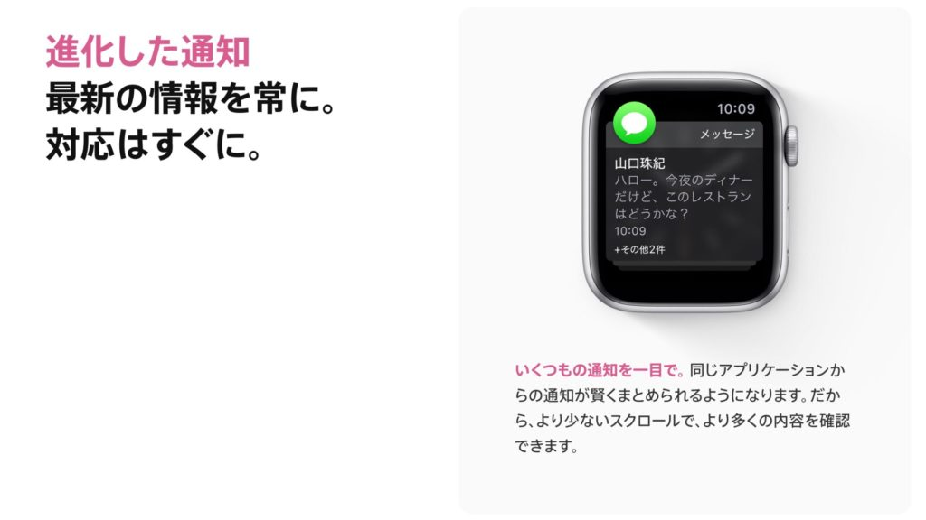Apple Watch 通知