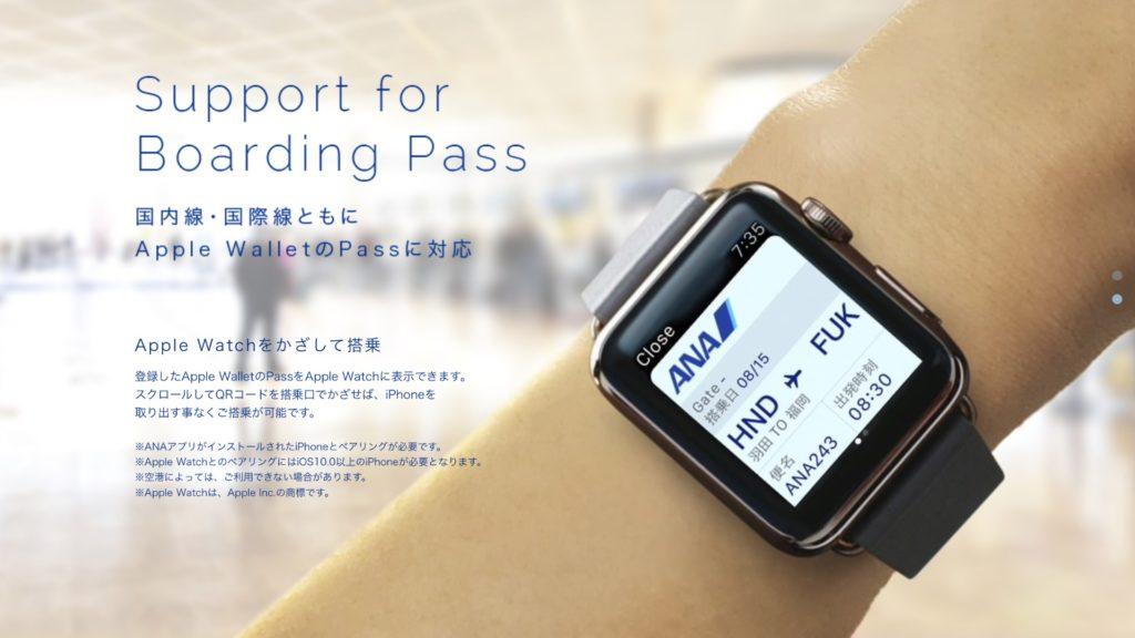 Apple Watch ANA