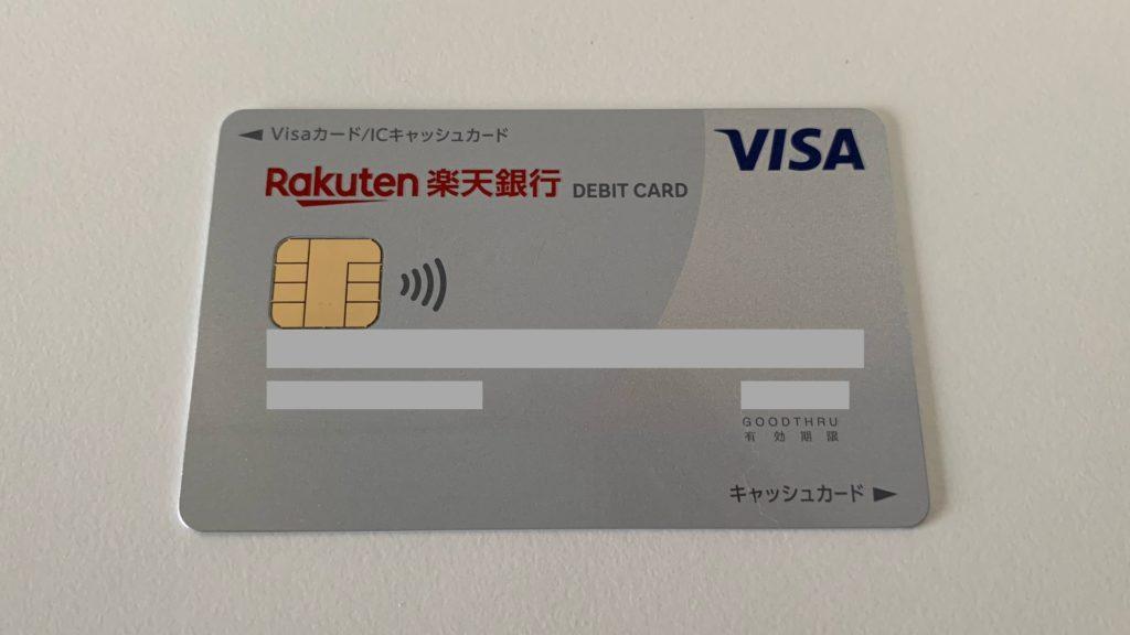 楽天 銀行 キャッシュ カード おすすめ