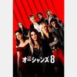 Netflixで「オーシャンズ8」が配信開始!19年5月1日より