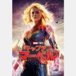 「キャプテン・マーベル」がiTunes Storeで先行配信!6/5より