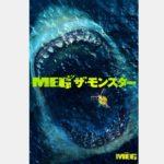 Netflixで「MEG ザ・モンスター」が配信開始!19年6月12日より