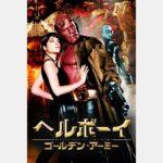 「ヘルボーイ ゴールデン・アーミー」が4K HDR対応¥800でセール中!Apple TVアプリ