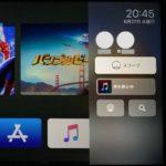 Apple TVで時計を表示する3つの方法!今何時?