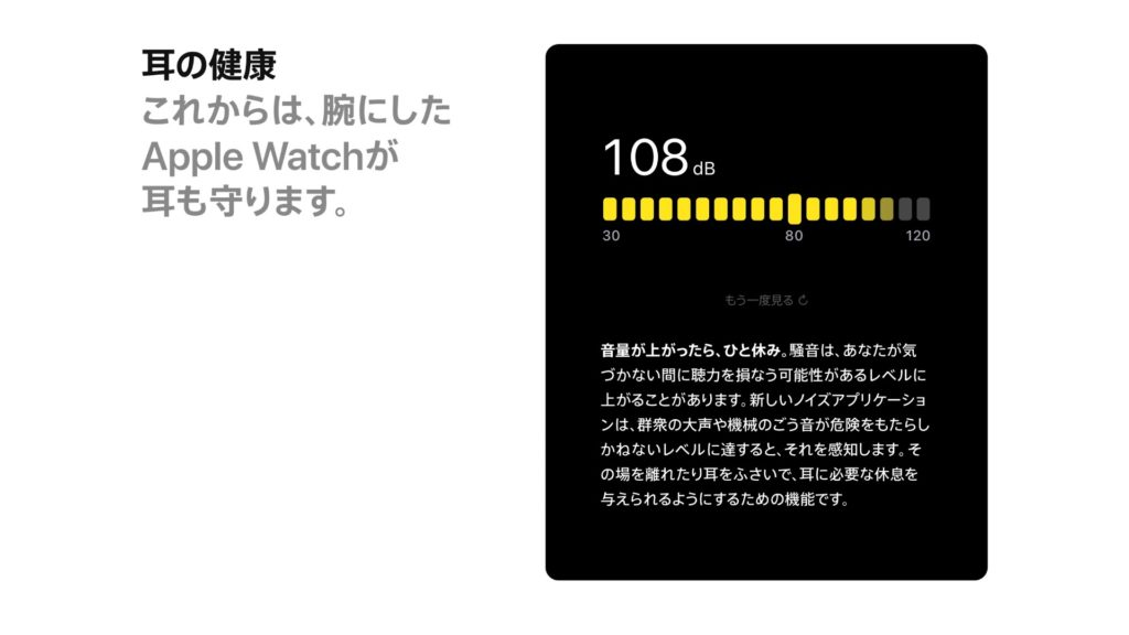 Apple Watch ノイズ