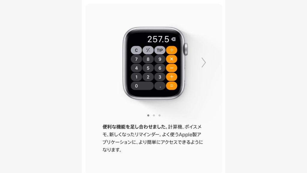 Apple Watch 計算器