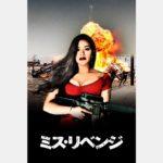「ミス・リベンジ」が4K DOLBY VISIONでApple TVアプリケーションで配信!
