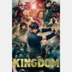 実写版「キングダム」がApple TVアプリケーションで配信!19年10月9日より
