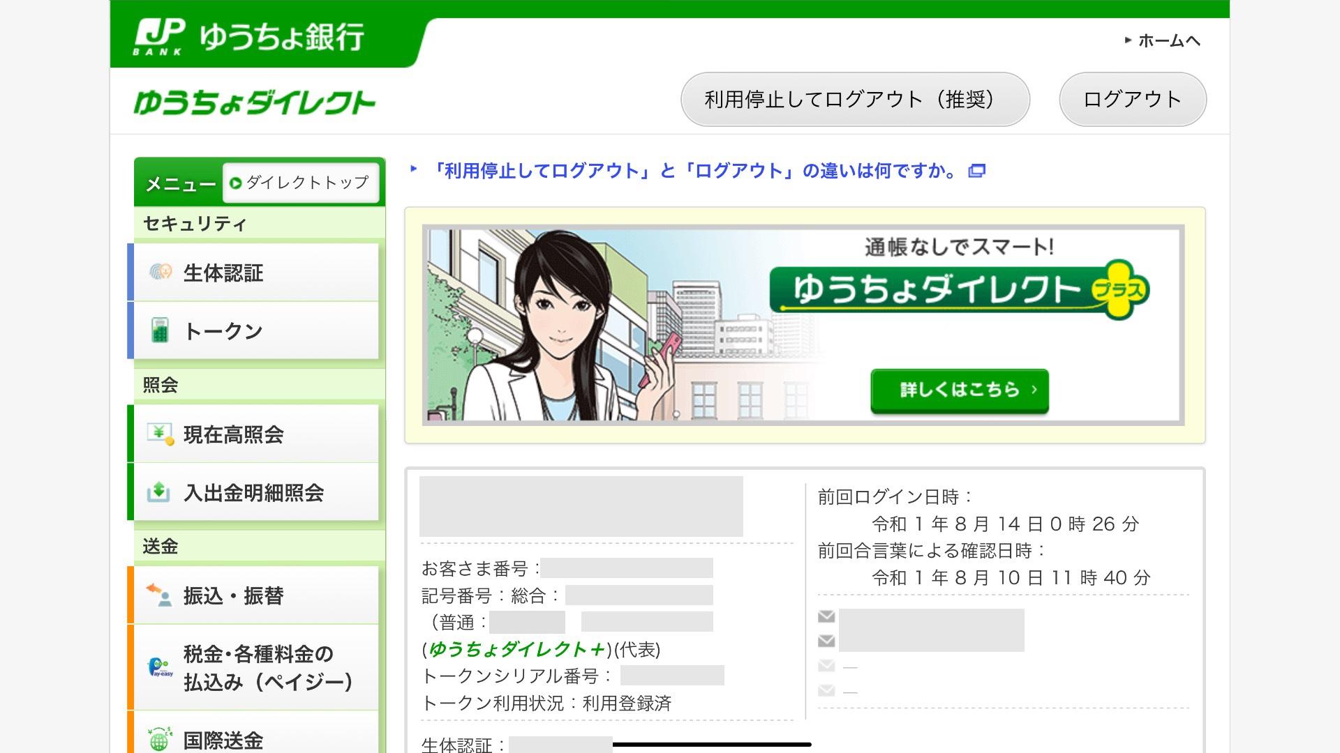 ゆうちょ通帳アプリ 認証アプリ 違い