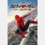 「スパイダーマン:ファー・フロム・ホーム」が4K HDRでApple TVアプリケーションで配信!19年11月6日より