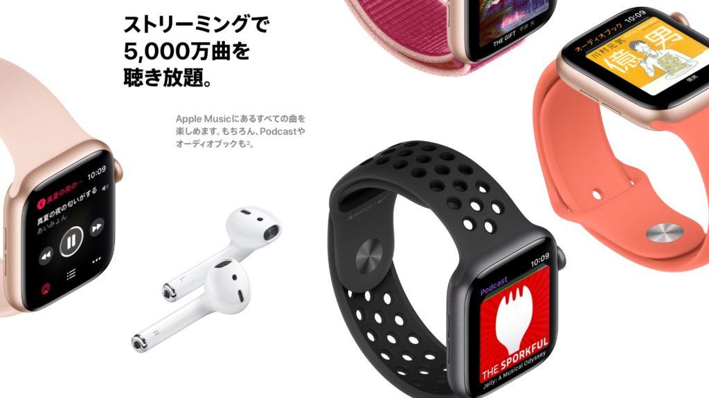 Apple Watch 音楽