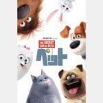 映画「ペット」が4K HDR対応でApple TVアプリケーション(iTunes)で配信!