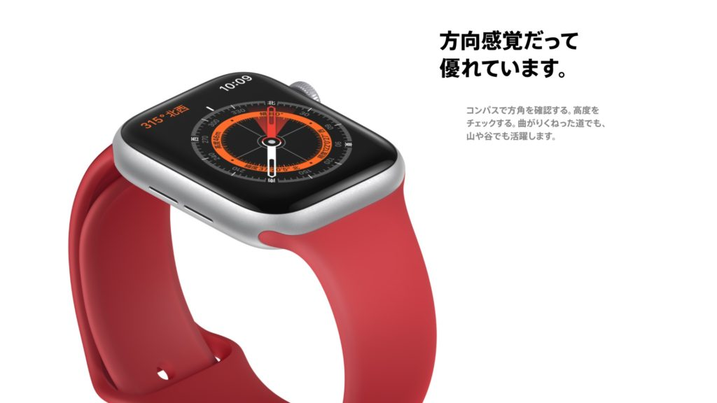 Apple Watch コンパス