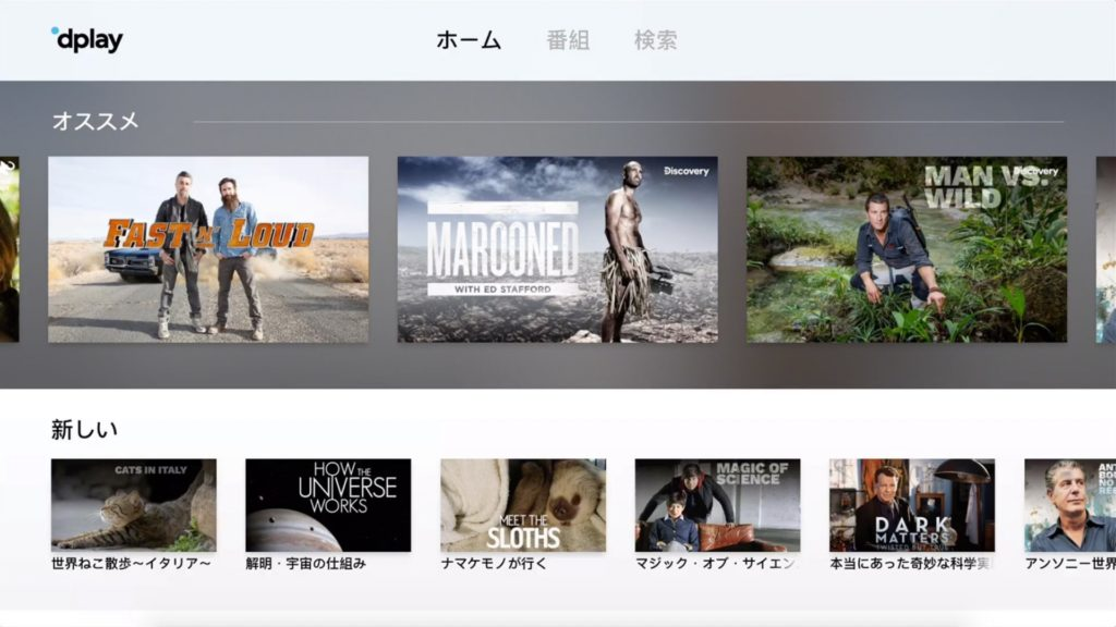 Apple TV Dplay