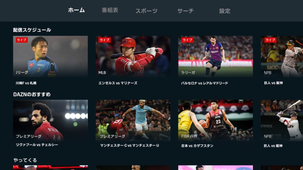 Apple TV DAZN