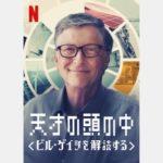 Netflixの「天才の頭の中: ビル・ゲイツを解読する」が面白い!【ネタバレなし】
