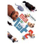 「ペット2」が4K HDRでApple TVアプリケーションで配信!19年11月20日より