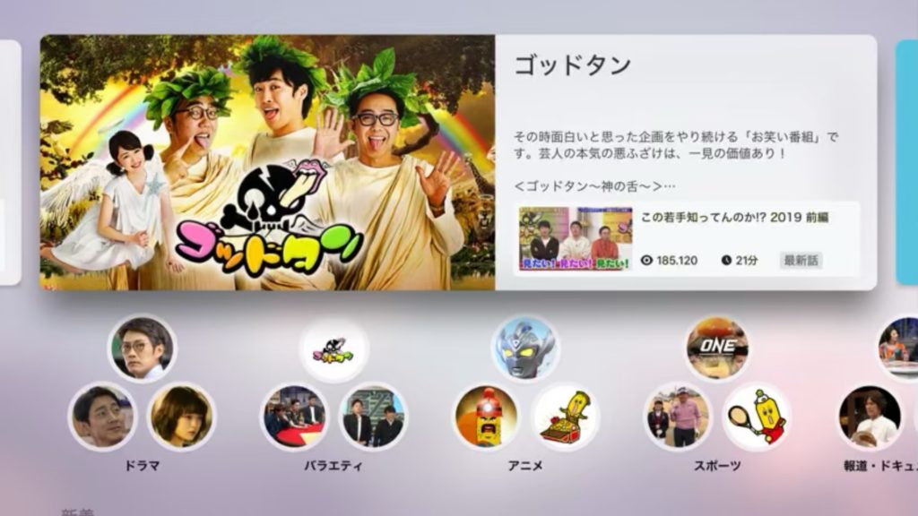 Apple TV テレ東動画