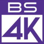 民放BS4Kはダイナミックレンジの切り替え非対応!SDRもHDRに
