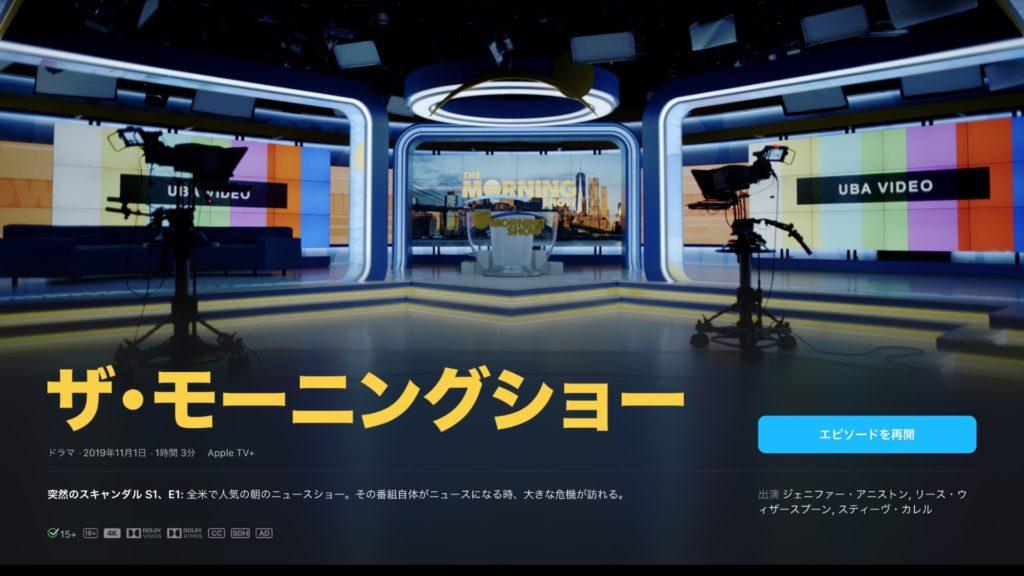ザ・モーニングショー Apple TV+
