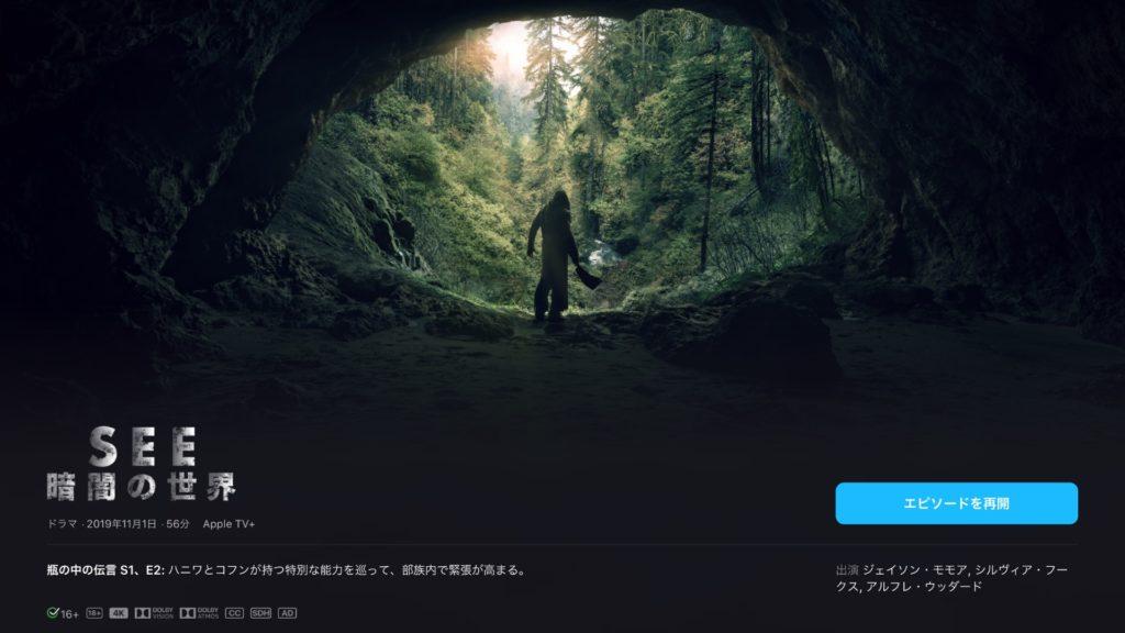 See 〜暗闇の世界〜 Apple TV+